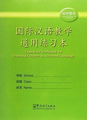 Char WB for Teaching Chn as a Second Lang