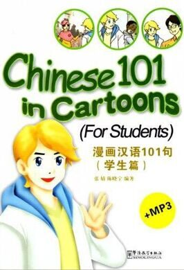 Chinese 101 in Cartoons  for students +CD(x1)