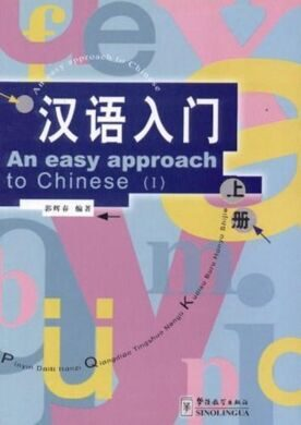 An Easy Approach to Chinese (2 volumes) ***