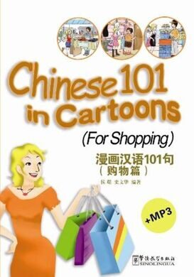 Chinese 101 in Cartoons for shopping +CD(x1)