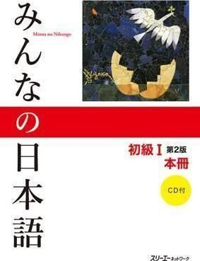 2 Edition Minna no Nihongo Shokyu I Kanji-kana version - Main Textbook&CD/ Минна но Нихонго I, 2 Изд
