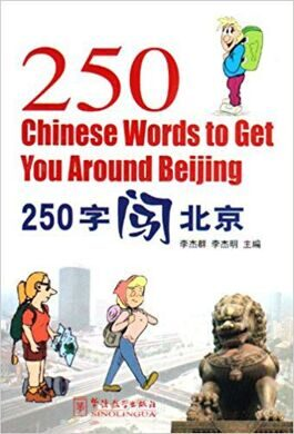 250 Chn Words to Get You Around Beijing