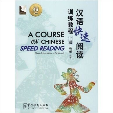 Course for Chinese Speed Reading 1 +CD (x1)