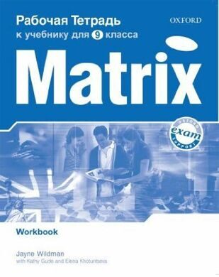NEW MATRIX (RUS) INT(9TH GR) WB