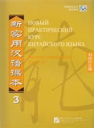 New Practice Chinese Reader VOL. 3  workbook Russian edition