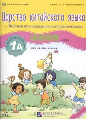 Chinese Paradise (Russian Edition) 1A / Царство китайского языка (русское издание) 1A - Workbook wit