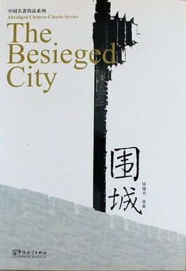 Abridged Chn Classic Series - The Besieged City + downloadable MP3